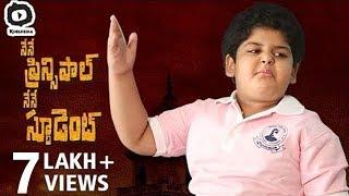 Nene Raju Nene Mantri Latest Telugu Movie Comedy Spoof | Nene Principal Nene Student | Khelpedia