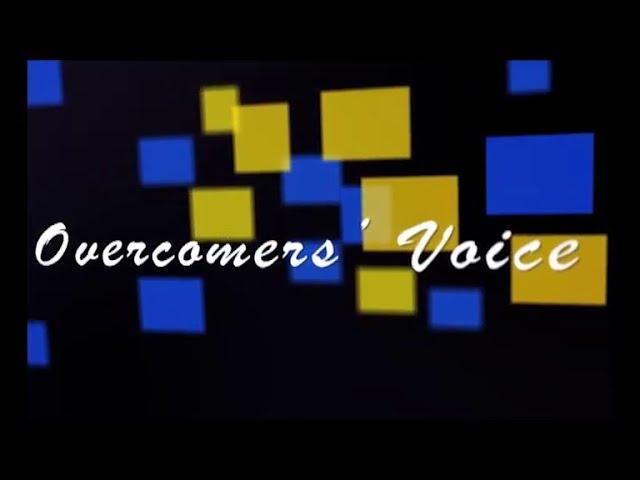 Overcomers Voice 07-02-2020