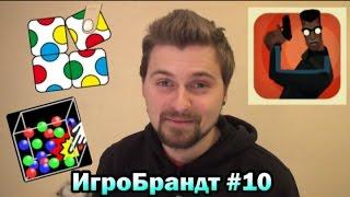 ИгроБрандт №10 - Ядерная клюква
