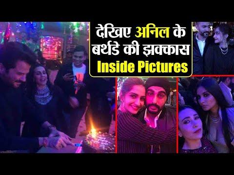 Anil Kapoor's birthday bash  INSIDE PHOTOS which will make you say, Wow | Boldsky Mp3