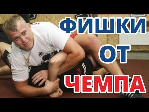 УДАРНЫЕ Комбинации ЧЕМПИОНА WWFC Сергея Спивака