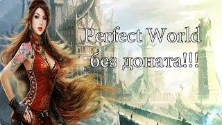 Perfect World без доната!!![часть 1]