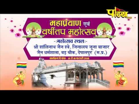 Download Vishesh | Sri Brajratan Vijayn Ji Maharaj | Mahaprayan, Varshitap Mahotsav | Depalpur(M.P)