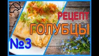 Рецепт ГОЛУБЦЫ