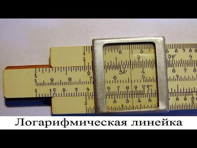 Байки Бояршинова: Логарифмическая линейка