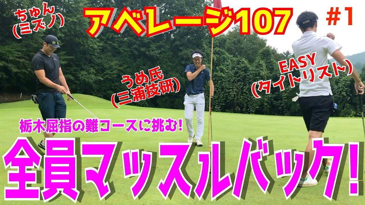 ゴルフ クラブ ヒルズ トミー