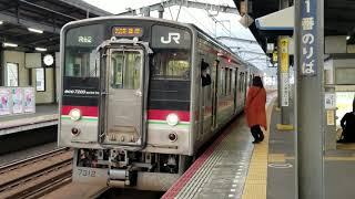 JR四国7200系 快速サンポート多度津行き 丸亀発車