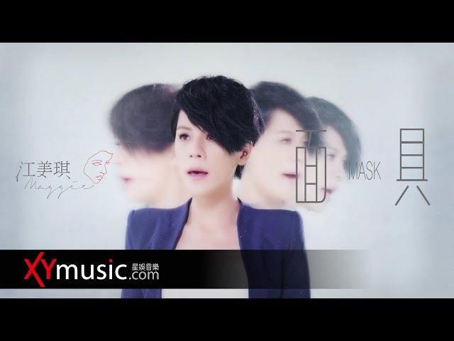 江美琪 Maggie《面具 MASK》 官方 Official 完整版 MV