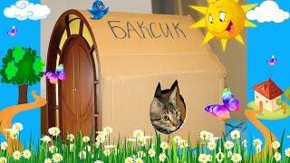 Как самому сделать домик для кота (How to Make a Cardboard House for Cats)