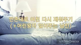 [Came ASMR]여친 다시 재워주기(Put your girlfriend back to sleep)/달달/목소리/voice/중저음