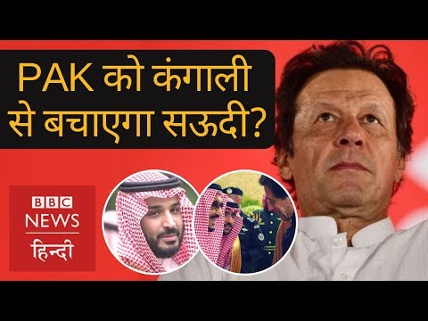 How Saudi Arabia will help Pakistan to over come from economic crisis? (BBC Hindi)