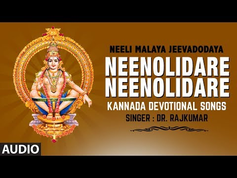 Neenolidare Neenolidare Song | Dr.Raj Kumar | Lord Ayyappa Swamy Songs | Kannada Devotional Songs