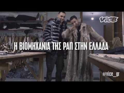 Η Βιομηχανία της Ραπ στην Ελλάδα #Vice Official Promo