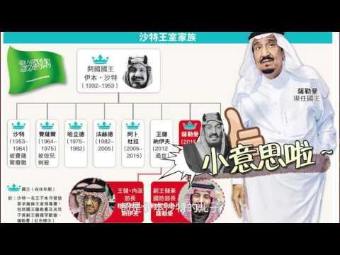 """都知道沙特王子很""""有钱"""",但他们真的很""""尊贵""""吗?——嗨历史44"""