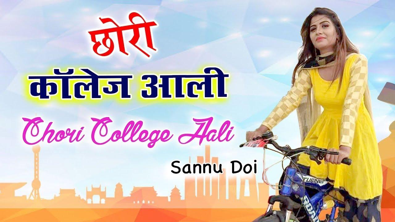 "✓Chori College Aali    Sonika Singh "" और Sannu doi का सबसे हिट गाना"