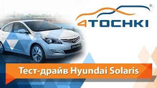 Тест драйв Huynday Solaris 4 точки. Шины и диски 4точки Wheels Tyres 4tochki смотреть