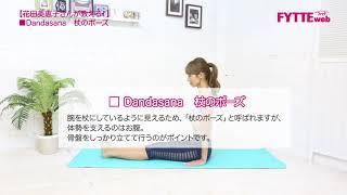 【花田美恵子さんが教える!】お腹やせに効果的なヨガ「杖のポーズ」 花田美恵子 検索動画 16