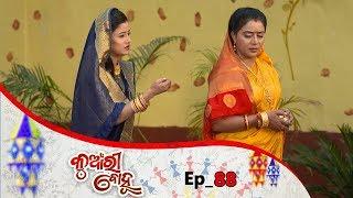 kunwari-bohu-full-ep-88-17th-jan-2019-odia-serial-tarangtv