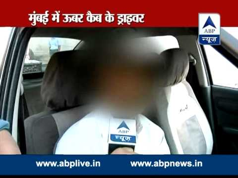 ABP News investigation l How Uber company hire drivers?