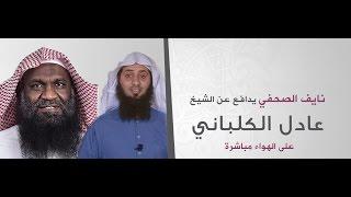 نايف الصحفي |  يدافع عن الشيخ عادل الكلباني  على الهواء مباشرة!!