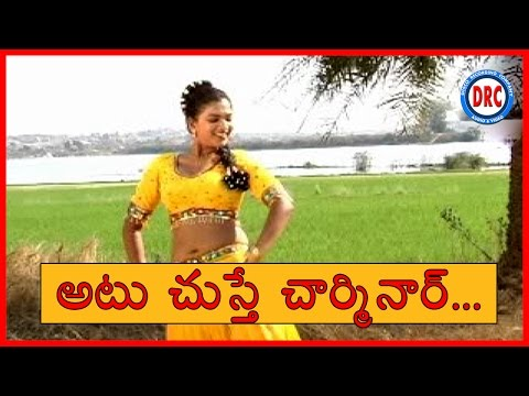 Atu Chusthe Charminar || Telugu Janapada Songs || Telangana Folk Song