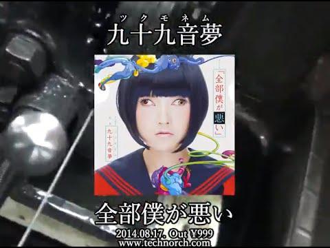 [#010] 九十九音夢 / 天下一品 〜10-1〜 (Radio Edit)