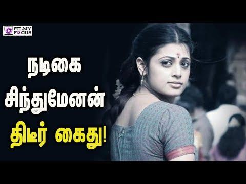 Actress Eeram Sindhu Menon accusés for forging documents   Sindhu Menon   Latest Tamil Movie News