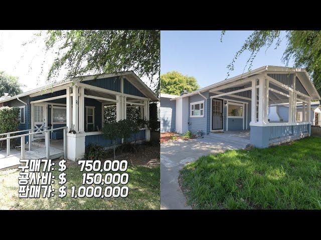미국 LA근교 파사디나 단독주택 리모델링 Before & After