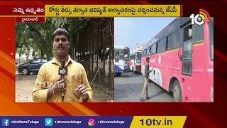 TSRTC Strike Day 14 : High Court to Hear Petition on RTC Workers Strike and Demands   News