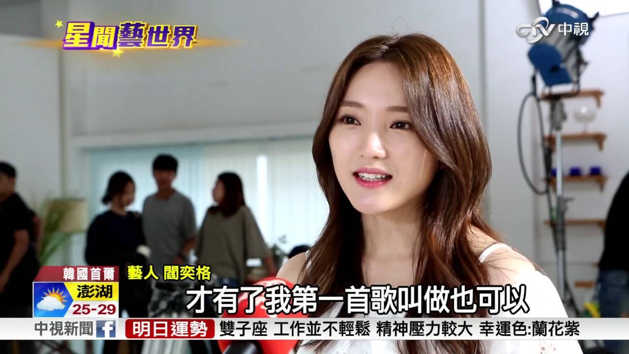 星光傳奇賽總冠軍閻奕格 重回螢光幕│中視新聞 20161024 - YouTube