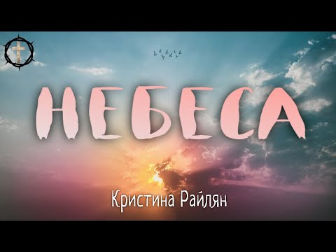 Христианские Песни - Небеса - Кристина Райлян