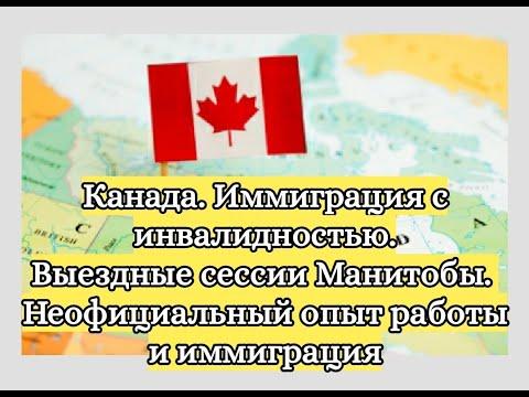 Канада. Иммиграция с инвалидностью. Выездные сессии Манитобы. Неофициальный опыт работы и иммиграция