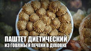 Диетический паштет из говяжьей печени в духовке —  видео рецепт