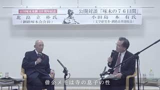 石川啄木来釧110周年を記念した公開対談が釧路図書館で開催されました。