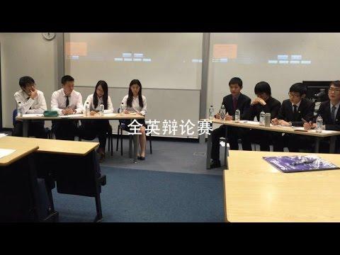 Oxford University vs Imperial College London 全英辩论赛