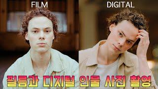 필름과 디지털로 인물 사진 촬영하기 [Leica M10…