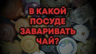В Какой Посуде Заваривать Чай? Обзор на Чайники