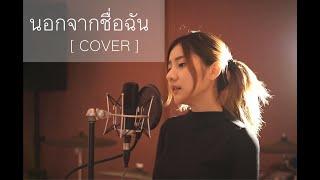 นอกจากชื่อฉัน - ActArt「COVER บี๋ x ปาเกียว ARB STUDIO」