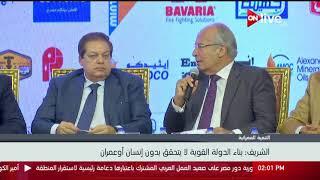 هشام الشريف: بناء الدولة القوية لا يتحقق بدون إنسان أو عمران