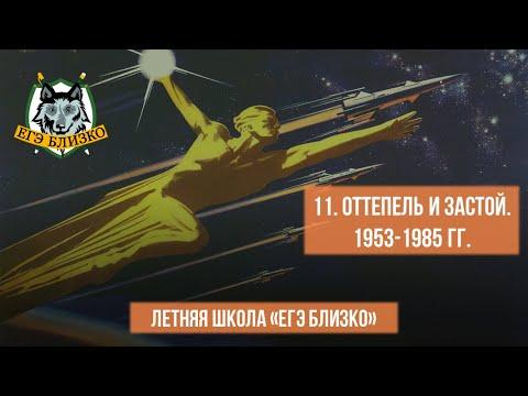 11. Оттепель и застой. 1953-1985 гг.