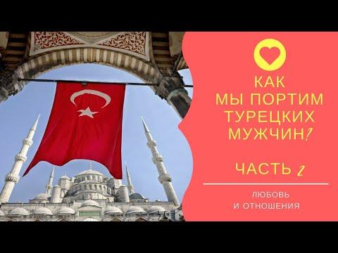 Как мы портим турецких мужчин?  /Причем тут водка? /Смотреть доконца! /часть 2