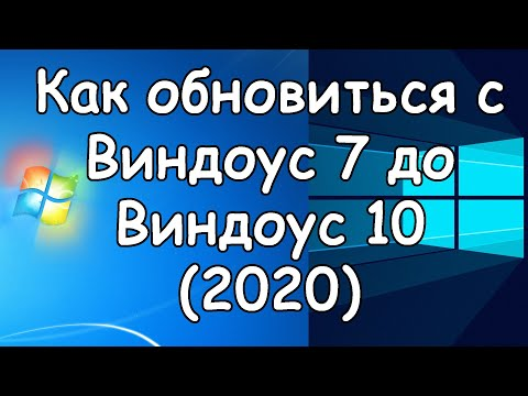 Как обновить WINDOWS 7 до WINDOWS 10 в 2020 году