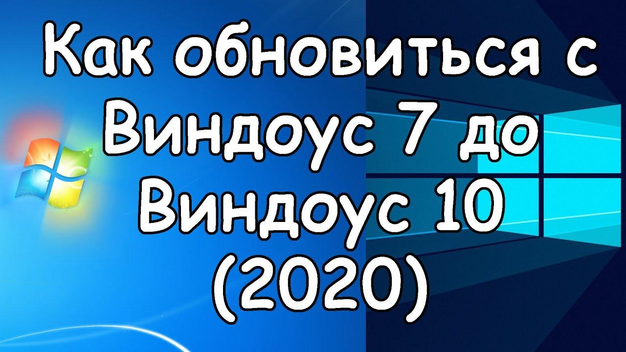 Как обновить WINDOWS 7 до WINDOWS 10 в 2020 году