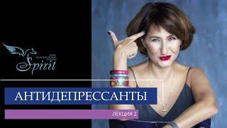 Антидепрессанты - психиатр Катерина Дроздова