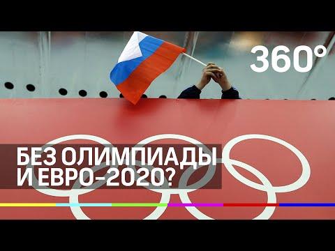 Разбор санкций от WADA