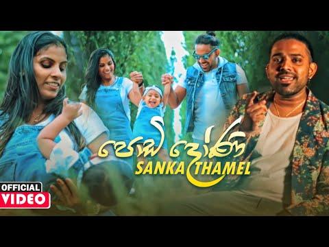 Podi Doni (පොඩි දෝණී) - Sanka Thamel Official Music Video 2020 | New Sinhala Sinhala Songs 2020