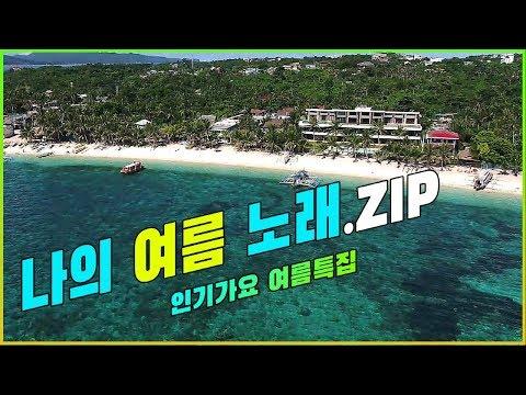 [인기가요 Rewind] 인기가요 여름특집 / 나의 여름 노래 . ZIP