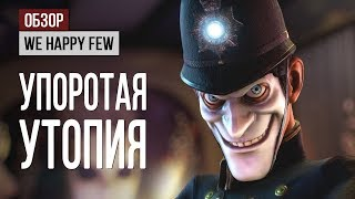 Обзор We Happy Few: упоротая утопия