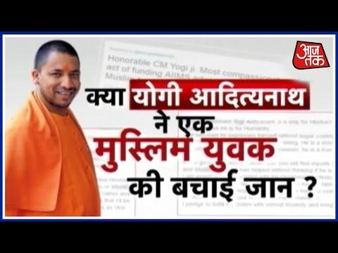 Yogi Adityanath Saves Muslim Youth's Life, Funds His Cancer Treatment At AIIMS