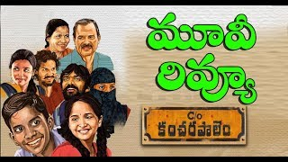 C/O Kancharapalem Movie Review | Suresh babu | Eyetv Entertainments